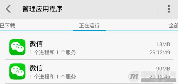 微信团队原创分享:Android版微信后台保活实战分享(进程保活篇)_0 (4).png