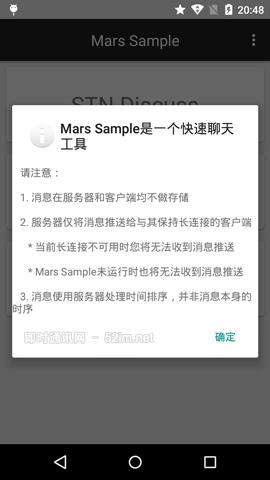 如约而至:微信自用的移动端IM网络层跨平台组件库Mars已正式开源_微信Mars_Demo截图1.png