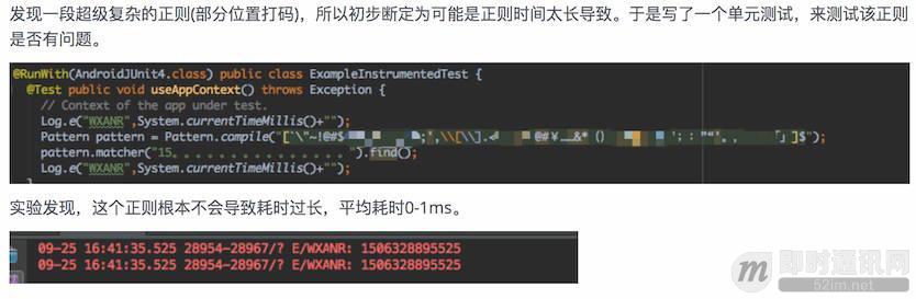 """微信团队披露:微信界面卡死超级bug""""15。。。。""""的来龙去脉_14.jpeg"""