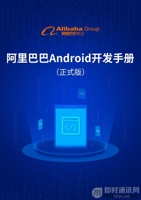 重磅发布:《阿里巴巴Android开发手册(规约)》[附件下载]_a.png