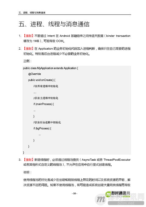 重磅发布:《阿里巴巴Android开发手册(规约)》[附件下载]_d.png