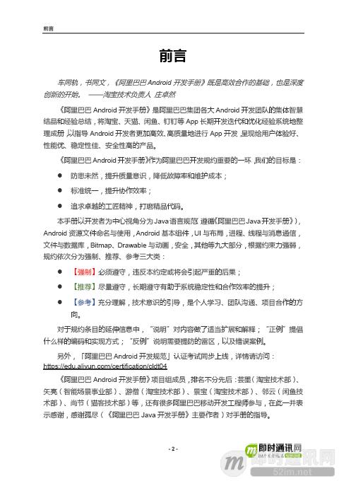 重磅发布:《阿里巴巴Android开发手册(规约)》[附件下载]_c.png