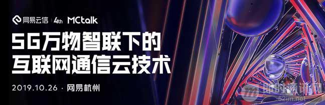 [活动] 免费参加:网易云信技术沙龙(杭州-10.26)