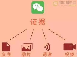 [资讯] 微信等IM聊天记录将可作为诉讼证据