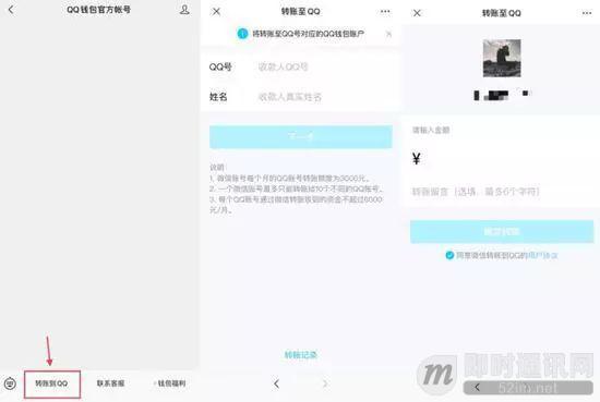 [资讯] QQ新功能公布:支持微信直接转账到QQ