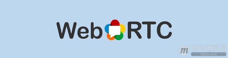 [资讯] 实时音视频开源工程WebRTC正式成为标准!
